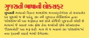 Divyabhaskar Flash Back 2009 – A note for GL