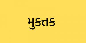 ગુજરાતી મુક્તકો