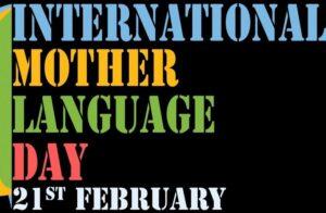 ૨૧ ફેબ્રુઆરી આંતરરાષ્ટ્રીય ભાષાદિન