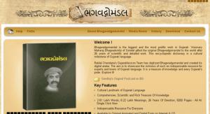 ભગવદ્ગોમંડલ – ગુજરાતી ભાષાનો સાંસ્કૃતિક ખજાનો !