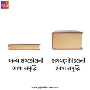 Best Gujarti Dictionary – Bhagwadgomandal – Gujarati Meme