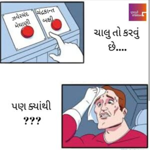 Best to Gujarati Author To Read First – Jhaverchand Meghani or Chandrakant Bakshi Gujarati meme