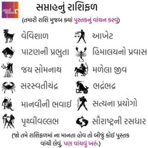 Books To Read – Gujarati Meme
