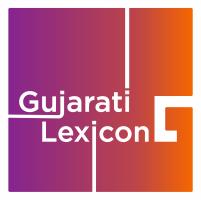 Gujaratilexicon logo
