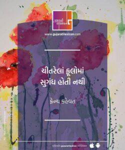 Gujarati Quote – 18 December