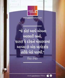 Gujarati Quote – 30 November