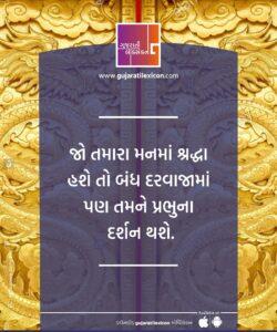 Gujarati Quote