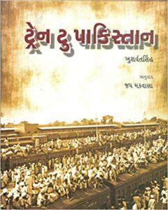 Gujaratilexicon