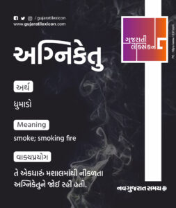 Gujarati Lexicon Word Of The Day – 16 March 2020