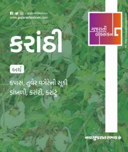Gujarati Lexicon Word Of The Day – 30 March 2020