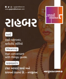 Gujarati Lexicon Word Of The Day – 28 March 2020