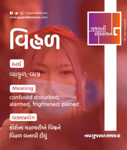 Gujarati Lexicon Word Of The Day – 29 March 2020