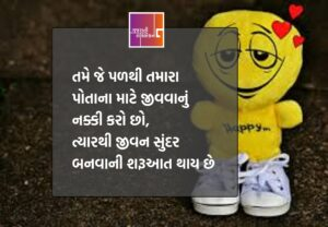 Gujarati quote – Happiness, life is beautiful