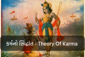 કર્મનો સિદ્ધાંત (Theory Of Karma)