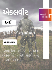 Gujaratilexicon – Word Of The Day – 15th April 2020