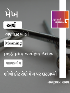 Word Of The Day – 17th April 2020