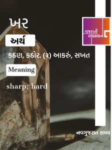 Word Of the Day – 20th April 2020