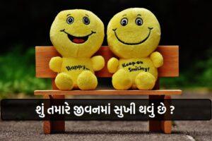 શું તમારે જીવનમાં સુખી થવું છે ? (How to be happy in life)