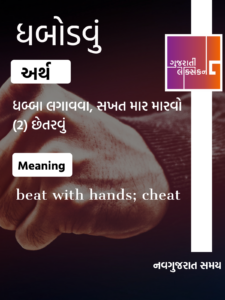 Word Of The Day – 28th May 2020