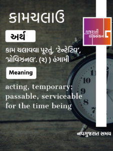 Word Of The Day – 29th May 2020