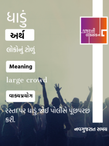 Word Of The Day – 16th May 2020