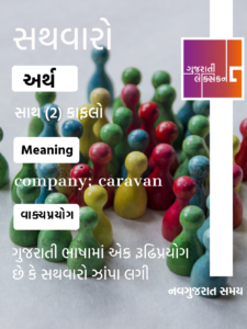 Word Of The Day – 22nd May 2020