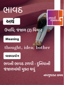 Word Of The Day – 24th May 2020