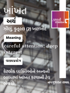 Word Of The Day – 21st May 2020