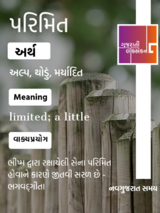 Word Of The Day – 23rd June 2020