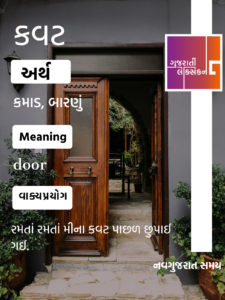 Word Of The Day – 1st July 2020