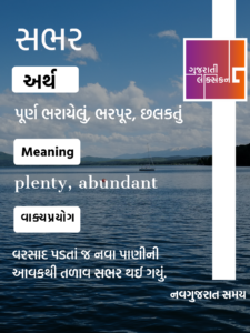 Word Of The Day – 03 July 2020
