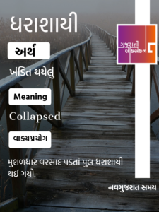 Word Of The Day – 07 July 2020